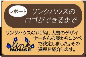 リンクハウスコラム5ロゴ