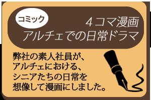 リンクハウスコラム4こま漫画