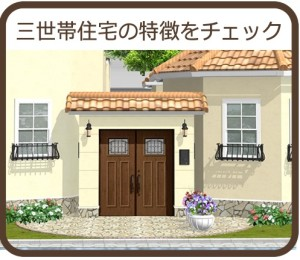 三世帯住宅の特徴とは
