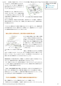 アルチェ記事(確認用)_ページ_2