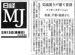 日経MJインターステーションアルチェ掲載3