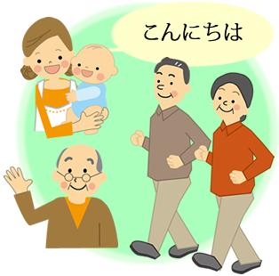 近所付き合いや住民交流は楽しいメリットや得がある