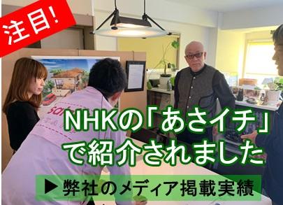 NHKあさいちでリンクハウスが取材・紹介
