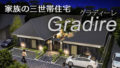 家族の三世帯住宅【グラディーレ】